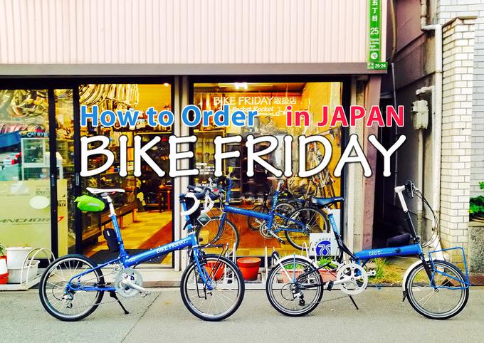 古めかしい自転車屋さんの建物。「バイクフライデー取扱店」と書かれている。お店の外にはバイクフライデーの折りたたみミニベロ「ニューワールドツーリスト」と「ティキット」が停められている。ショーウィンドウの中にも、バイクフライデーの「ポケットロケット」が見える。