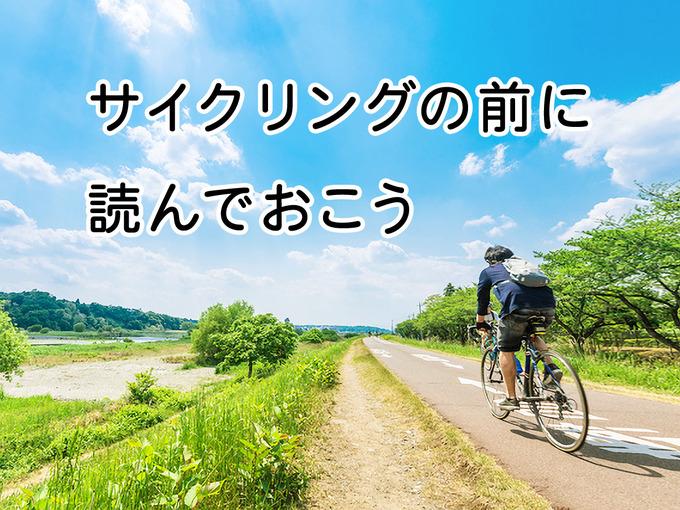 タイトルテキスト「サイクリングの前に読んでおこう」と、川沿いの道を1台のロードバイクが走っている写真