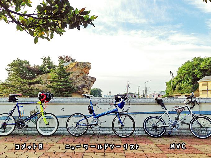 淡路島・岩屋港の一角に3台のミニベロ、フジ「コメットR」とバイクフライデー「ニューワールドツーリスト」、ルイガノ「MVC」が停められている写真。