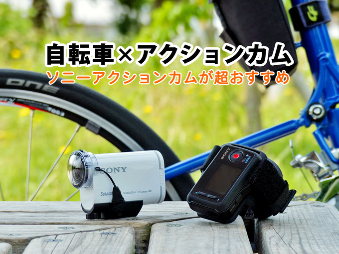 タイトルテキスト「自転車の車載動画&写真撮影のカメラはソニーアクションカムが超おすすめ」とソニーアクションカムのカメラ本体とライブビューリモコンの写真。