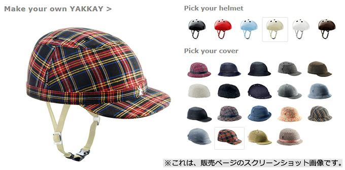 YAKKAY(ヤッカイ)のヘルメットの購入が出来るページのスクリーンショット。数種類のヘルメット本体とそれに被せるたくさんの種類のアウターがずらりと並んだ画像。