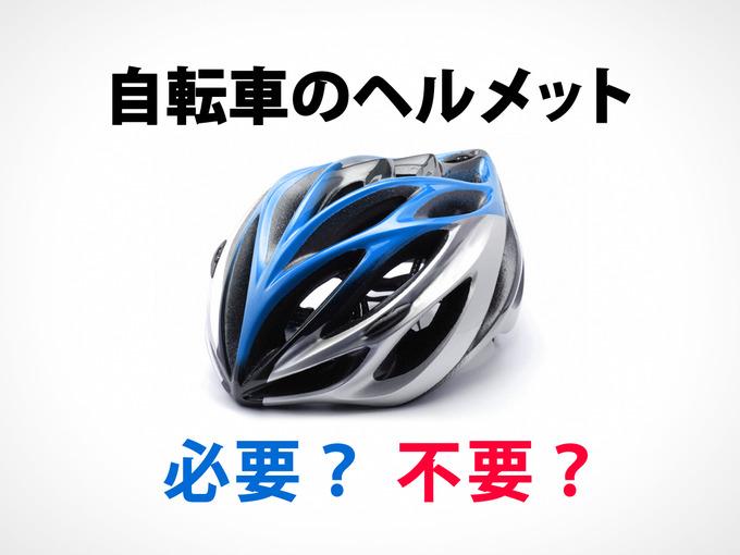 タイトルテキスト「自転車のヘルメットは必要か?不要か?」と自転車用ヘルメットの画像。