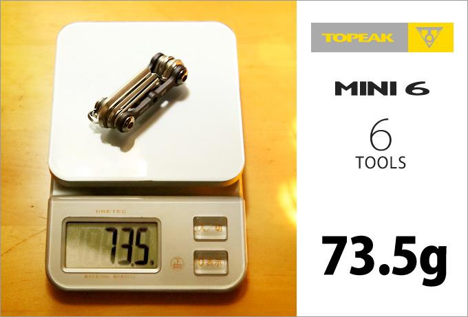 「トピーク・ミニ6」がデジタル重量計に乗せられた写真。重さは「73.5グラム」を示している。