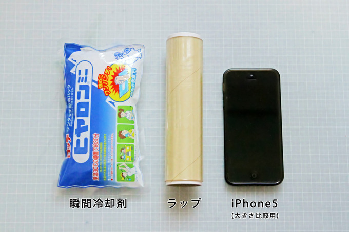 「瞬間冷却剤」と「食品用ラップ」の写真。