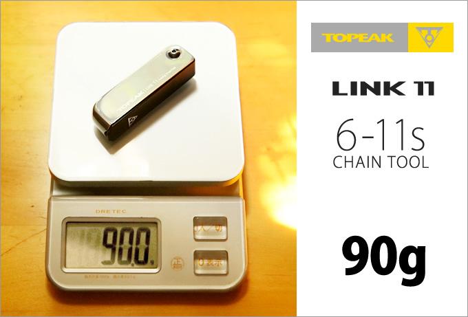 「トピーク・リンク11」がデジタル重量計に乗せられた写真。重さは「90g」を示している。