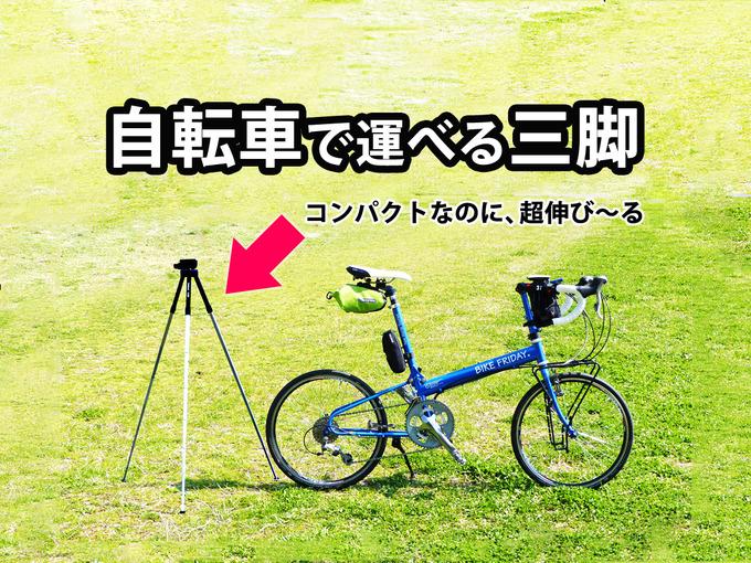 タイトルテキスト「自転車で持ち運べる軽量コンパクト三脚」と、芝生広場の上に立てられた三脚「ベルボンキューブ」の写真。