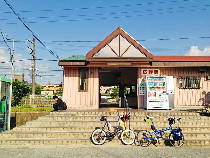 JR福知山線「広野駅」の駅舎の写真。