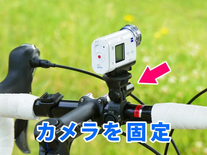 自転車のハンドルにカメラを固定するマウントを使ってアクションカムが取り付けられている写真