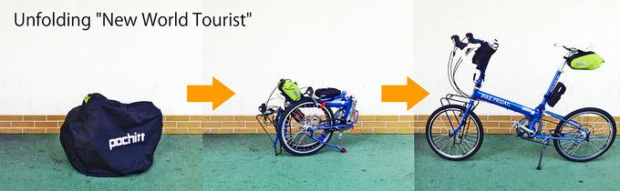【Unfolding-NewWorldTourist】折り畳み小径自転車である「ニューワールドツーリスト」が、袋に入った状態から乗れる状態になるまでの3コマ写真。写真1番目は「黒い袋」、写真2番目は「コンパクトに折り畳まれた状態のニューワールドツーリスト」、写真3番目は「乗れる状態に組み立てられたニューワールドツーリスト」。